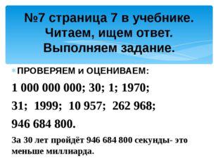 ПРОВЕРЯЕМ и ОЦЕНИВАЕМ: 1 000 000 000; 30; 1; 1970; 31; 1999; 10 957; 262 968;