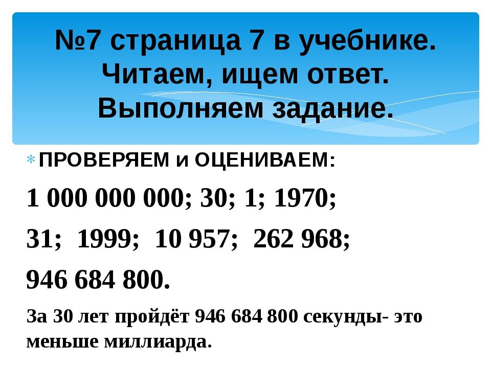 ПРОВЕРЯЕМ и ОЦЕНИВАЕМ: 1 000 000 000; 30; 1; 1970; 31; 1999; 10 957; 262 968;...