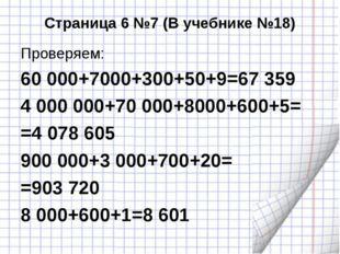 Страница 6 №7 (В учебнике №18) Проверяем: 60 000+7000+300+50+9=67 359 4 000 0