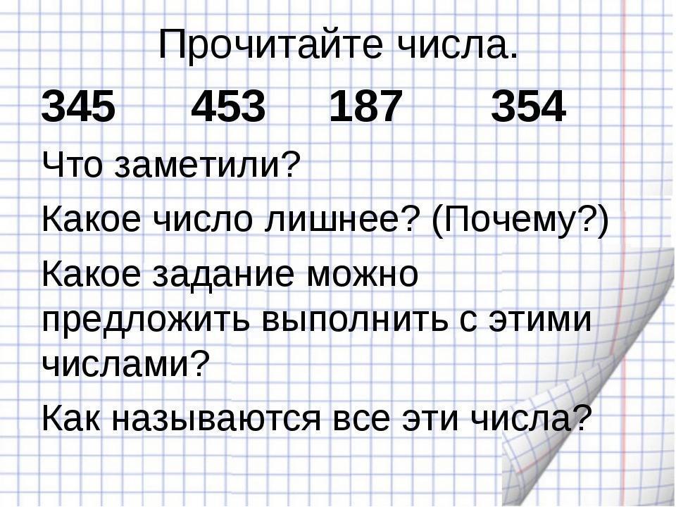 Прочитайте числа. 345 453 187 354 Что заметили? Какое число лишнее? (Почему?)...
