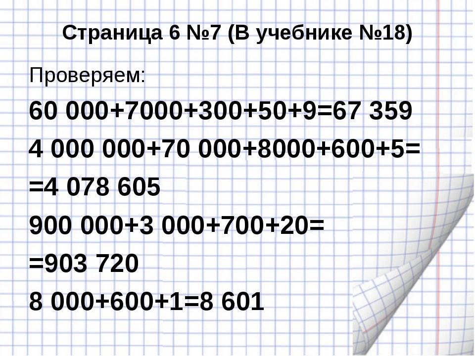 Страница 6 №7 (В учебнике №18) Проверяем: 60 000+7000+300+50+9=67 359 4 000 0...
