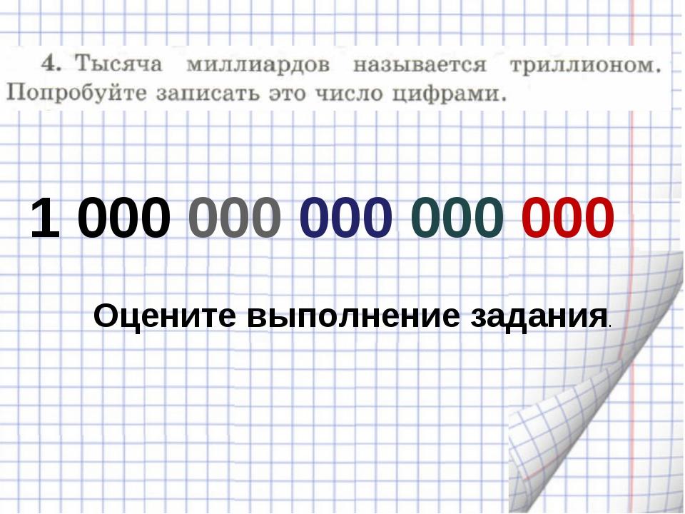 1 000 000 000 000 000 Оцените выполнение задания.