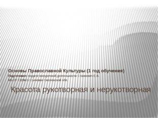 Красота рукотворная и нерукотворная Основы Православной Культуры (1 год обуче