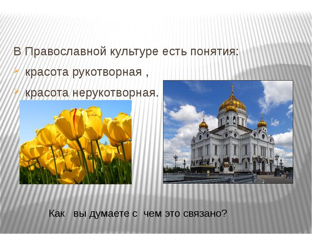 В Православной культуре есть понятия: красота рукотворная , красота нерукотво...