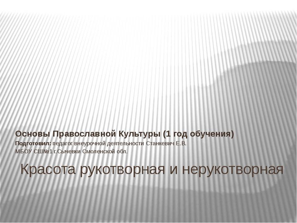 Красота рукотворная и нерукотворная Основы Православной Культуры (1 год обуче...