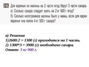 а) Решение 1)2600:2 = 1300 (г) приходится на 1 часть. 2) 1300*3 = 3900 (г) н