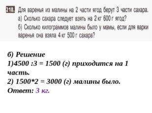 б) Решение 1)4500 :3 = 1500 (г) приходится на 1 часть. 2) 1500*2 = 3000 (г)