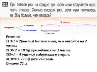 Решение 1) 3-1 = 2(части) больше муки, чем отходов на 2 части. 2) 36:2 = 18