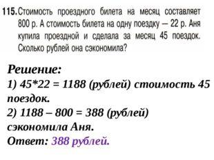 Решение: 1) 45*22 = 1188 (рублей) стоимость 45 поездок. 2) 1188 – 800 = 388
