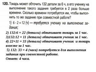 2) 132:6 = 22 (детали) обтачивает токарь за 1 час. 3)132:12 = 11 (детали) об
