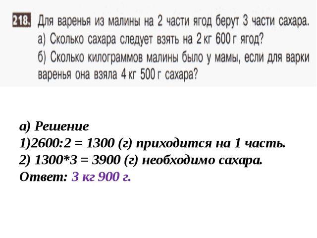 а) Решение 1)2600:2 = 1300 (г) приходится на 1 часть. 2) 1300*3 = 3900 (г) н...