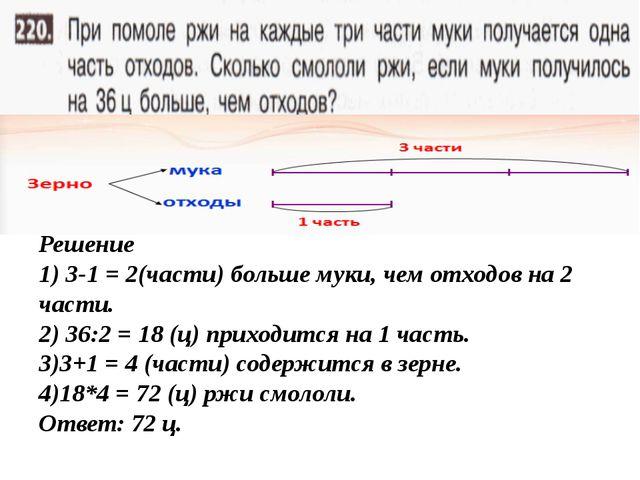 Решение 1) 3-1 = 2(части) больше муки, чем отходов на 2 части. 2) 36:2 = 18...