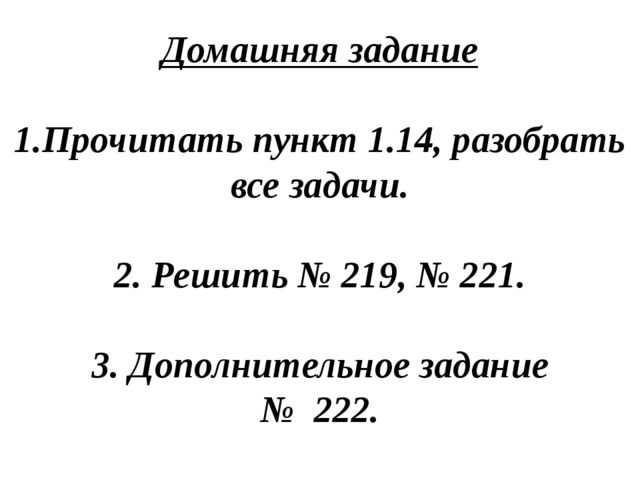 Домашняя задание 1.Прочитать пункт 1.14, разобрать все задачи. 2. Решить № 21...