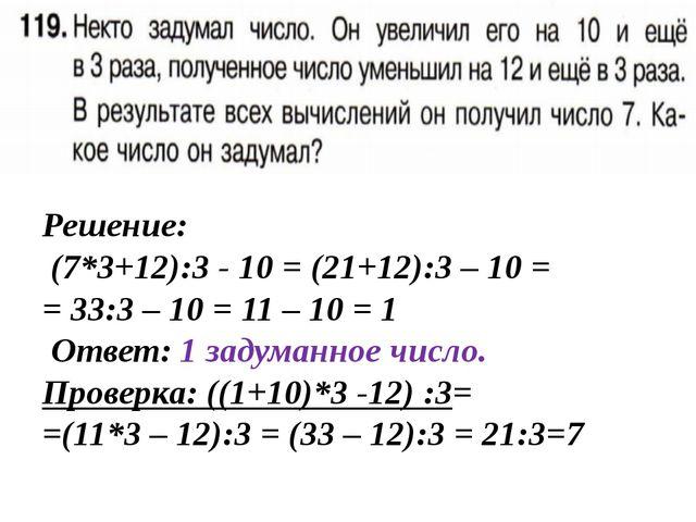 Решение: (7*3+12):3 - 10 = (21+12):3 – 10 = = 33:3 – 10 = 11 – 10 = 1 Ответ:...
