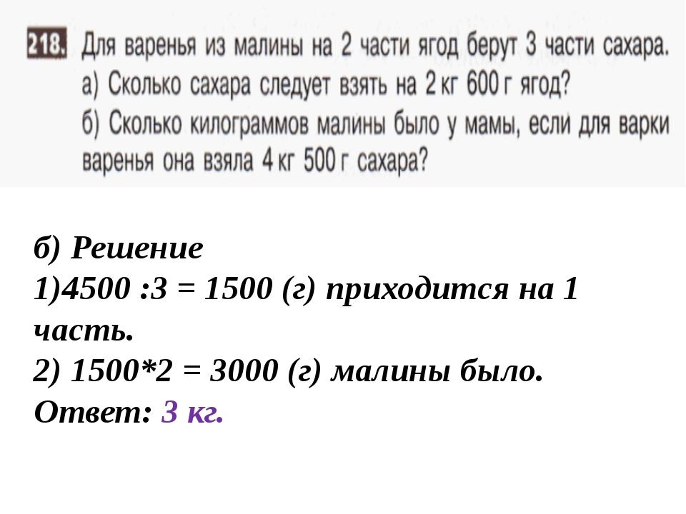 б) Решение 1)4500 :3 = 1500 (г) приходится на 1 часть. 2) 1500*2 = 3000 (г)...