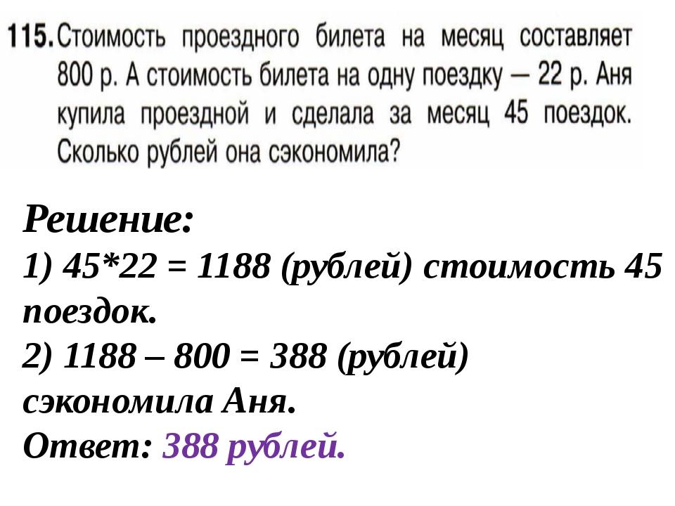 Решение: 1) 45*22 = 1188 (рублей) стоимость 45 поездок. 2) 1188 – 800 = 388...