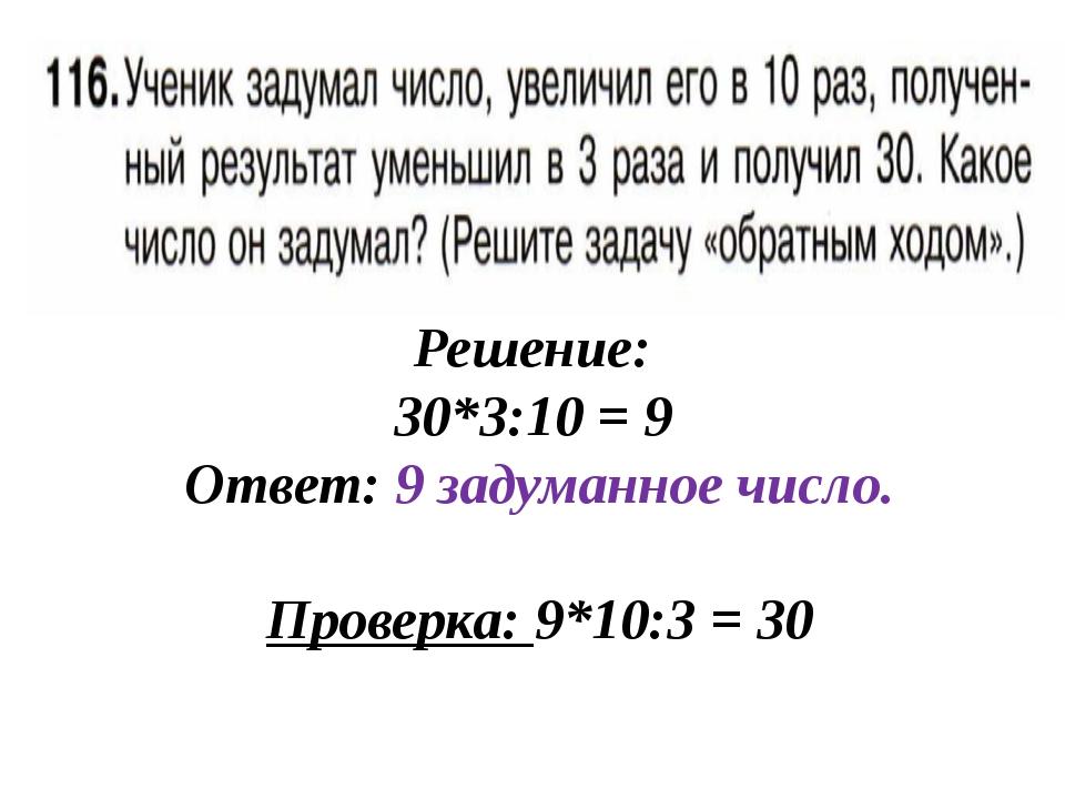 Решение: 30*3:10 = 9 Ответ: 9 задуманное число. Проверка: 9*10:3 = 30