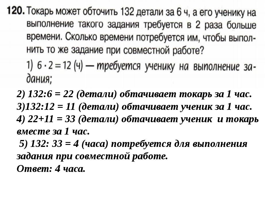 2) 132:6 = 22 (детали) обтачивает токарь за 1 час. 3)132:12 = 11 (детали) об...