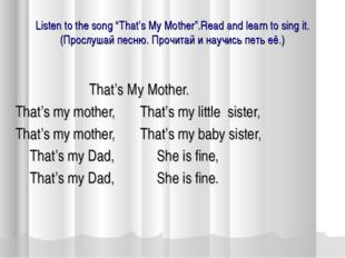 """Listen to the song """"That's My Mother"""".Read and learn to sing it.(Прослушай пе"""