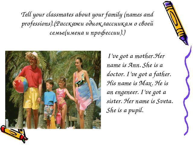 Tell your classmates about your family (names and professions).(Расскажи одно...