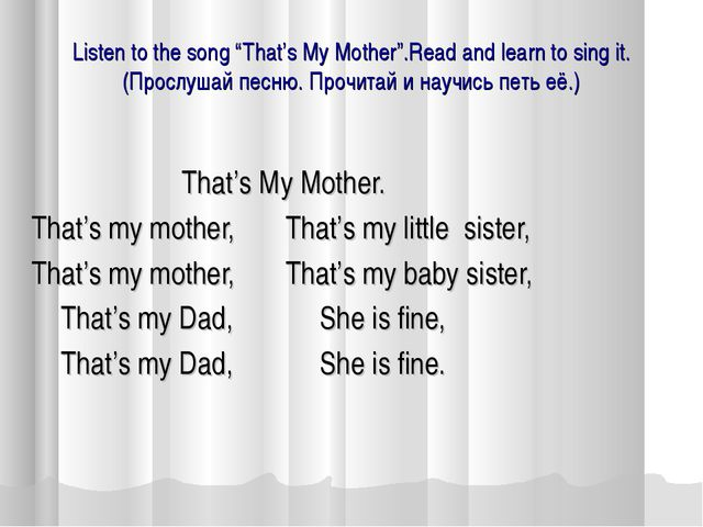 """Listen to the song """"That's My Mother"""".Read and learn to sing it.(Прослушай пе..."""