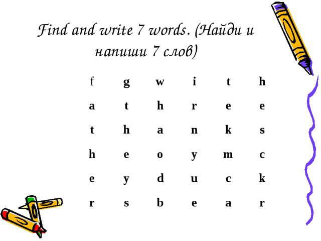 Find and write 7 words. (Найди и напиши 7 слов) fgwith athree tha...