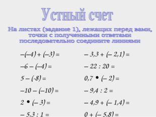 –(–4) + (–3) = –6 – (–4) = 5 – (-8) = –10 – (–10) = 2 • (– 3) = – 5,3 : 1 =–