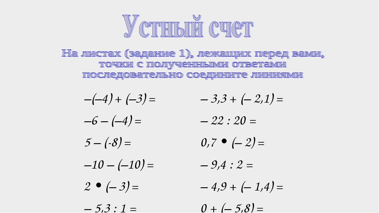 –(–4) + (–3) = –6 – (–4) = 5 – (-8) = –10 – (–10) = 2 • (– 3) = – 5,3 : 1 =–...