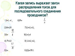 Какая запись выражает закон распределения токов для последовательного соедине