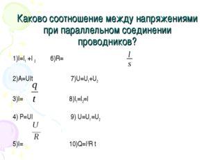 Каково соотношение между напряжениями при параллельном соединении проводников