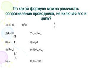 По какой формуле можно рассчитать сопротивление проводника, не включая его в