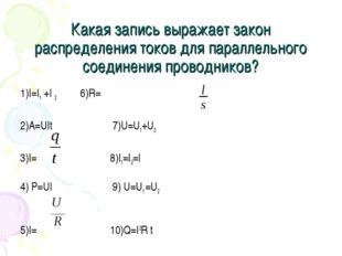 Какая запись выражает закон распределения токов для параллельного соединения