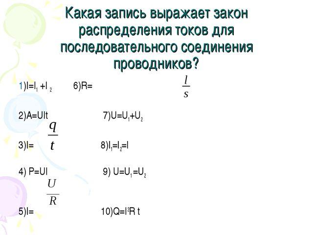 Какая запись выражает закон распределения токов для последовательного соедине...