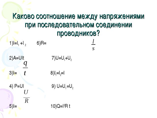 Каково соотношение между напряжениями при последовательном соединении проводн...