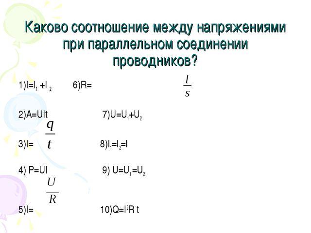 Каково соотношение между напряжениями при параллельном соединении проводников...