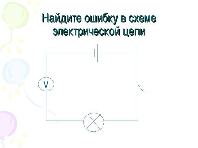 Найдите ошибку в схеме электрической цепи V