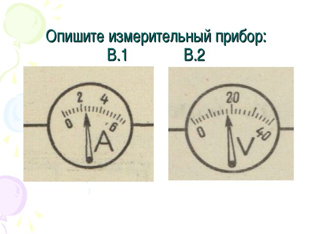 Опишите измерительный прибор: В.1 В.2