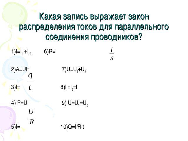 Какая запись выражает закон распределения токов для параллельного соединения...
