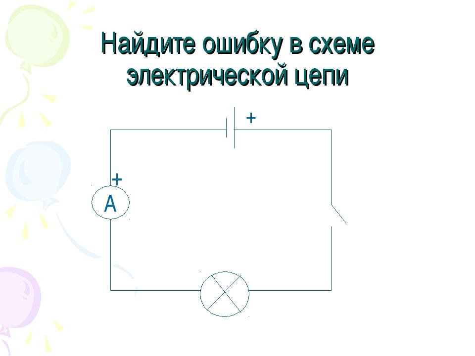 Найдите ошибку в схеме электрической цепи A + +