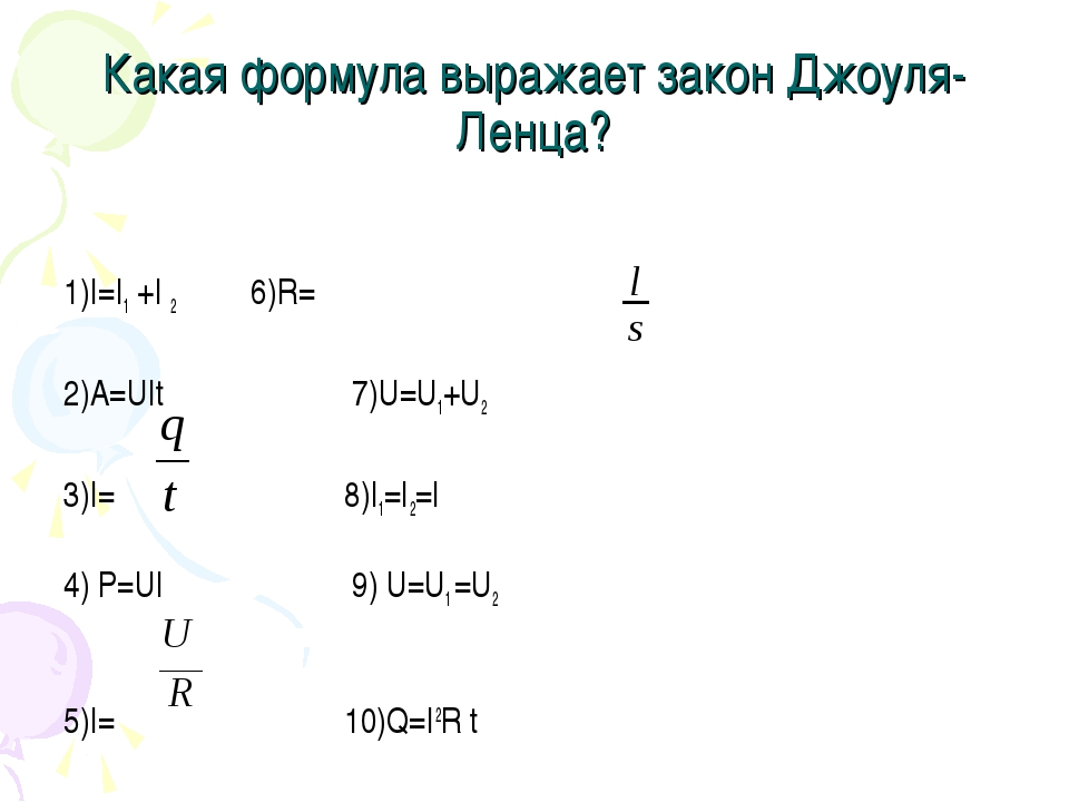 Какая формула выражает закон Джоуля- Ленца? 1)I=I1 +I 2 6)R=ρ 2)A=UIt 7)U=U1+...