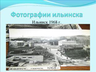 Ильинск 1968 г.