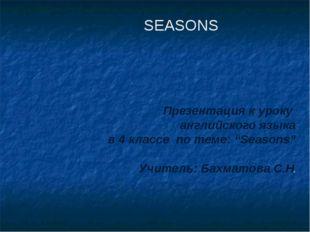 """SEASONS Презентация к уроку английского языка в 4 классе по теме: """"Seasons"""" У"""