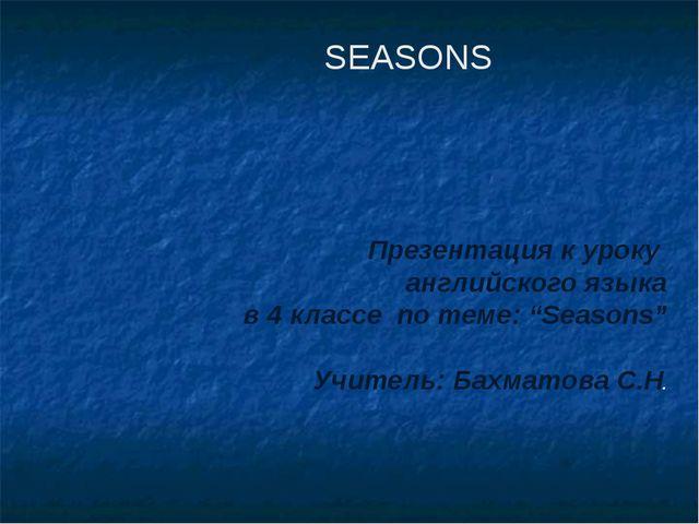 """SEASONS Презентация к уроку английского языка в 4 классе по теме: """"Seasons"""" У..."""