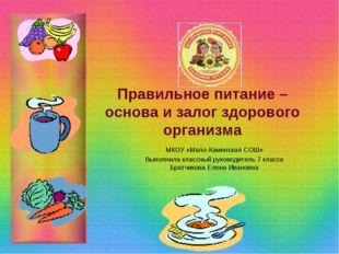 Правильное питание – основа и залог здорового организма МКОУ «Мало-Каменская