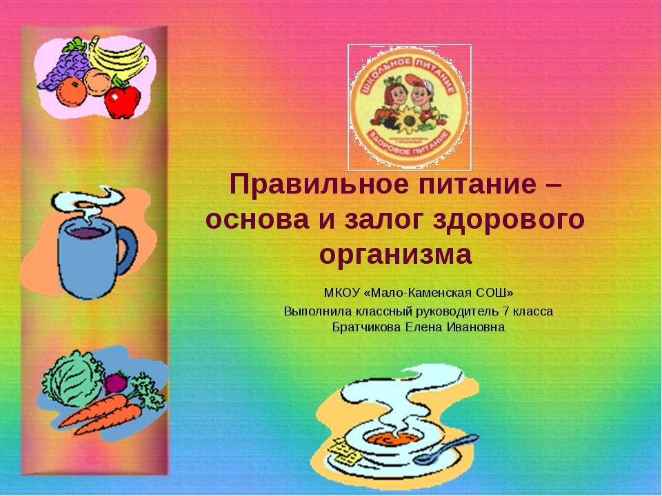 Правильное питание – основа и залог здорового организма МКОУ «Мало-Каменская...