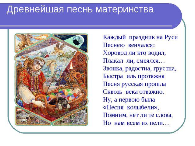 Древнейшая песнь материнства Каждый праздник на Руси Песнею венчался: Хоров...