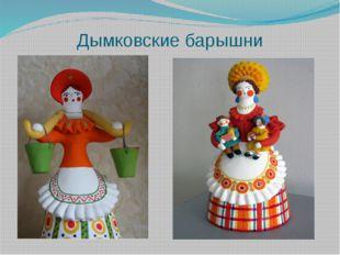 Дымковские барышни