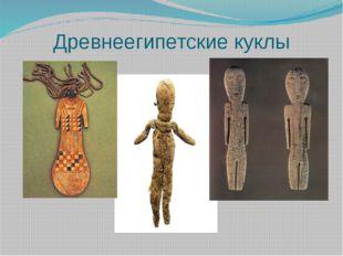 Древнеегипетские куклы