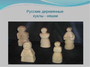 Русские деревянные куклы - няшки