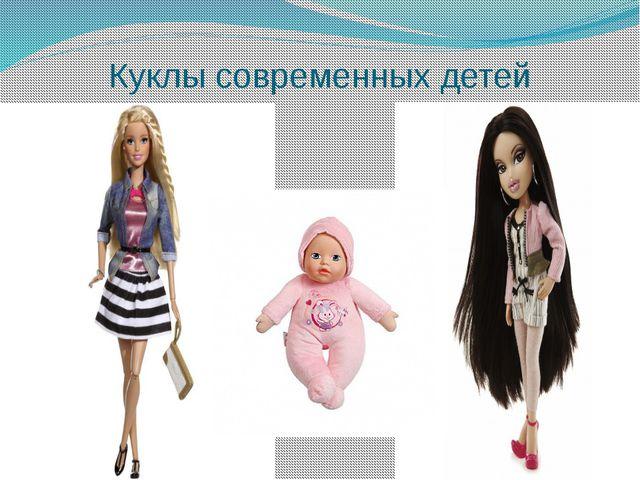 Куклы современных детей